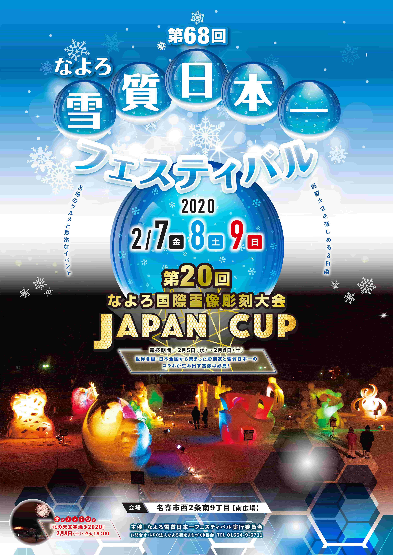 第68回なよろ雪質日本一フェスティバル