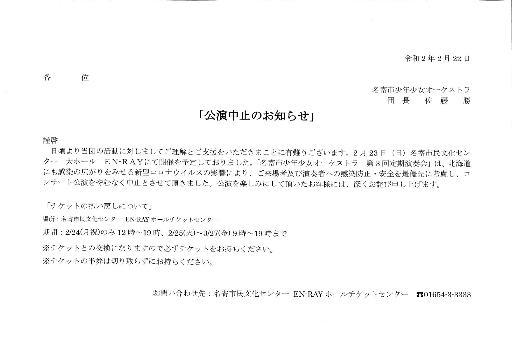 【お知らせ】 名寄市少年少女オーケストラ 第3回定期演奏会