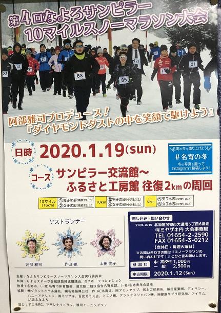 【イベント】 第4回なよろサンピラー10マイルスノーマラソン大会