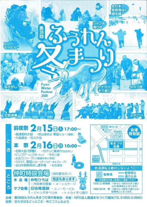 【イベント】 第36回ふうれん冬まつり