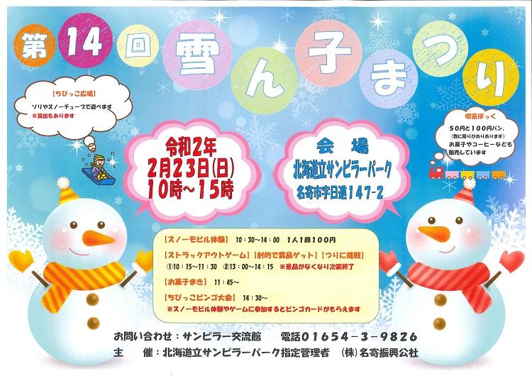 【イベント】 第14回雪ん子まつり