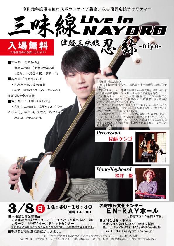 【お知らせ】 三味線Live in NAYORO
