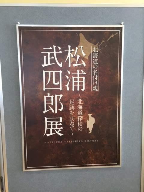 「松浦武四郎展」開催中!
