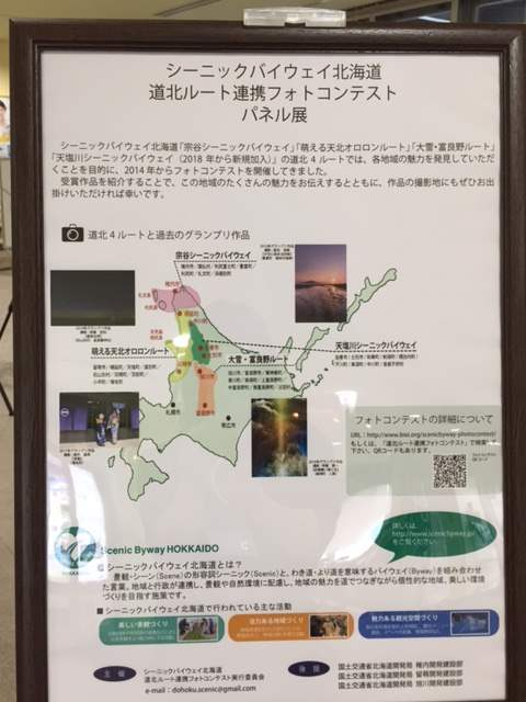 シーニックバイウェイ北海道 「フォトコンテストパネル展」