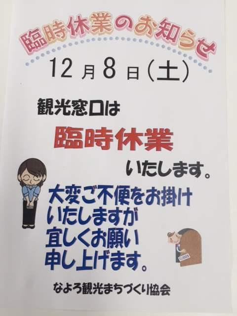 12月8日(土) 臨時休業のお知らせ