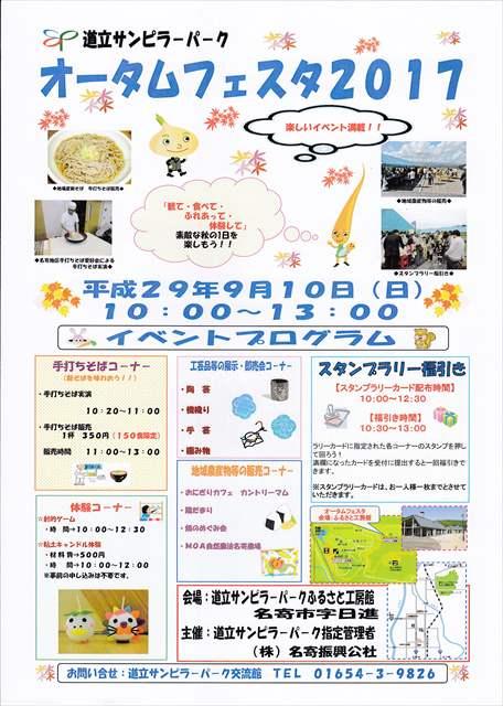 IMG_20170830_0001_R.jpg