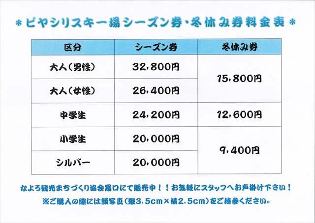 ピヤシリスキー場シーズン券 明日販売開始!!