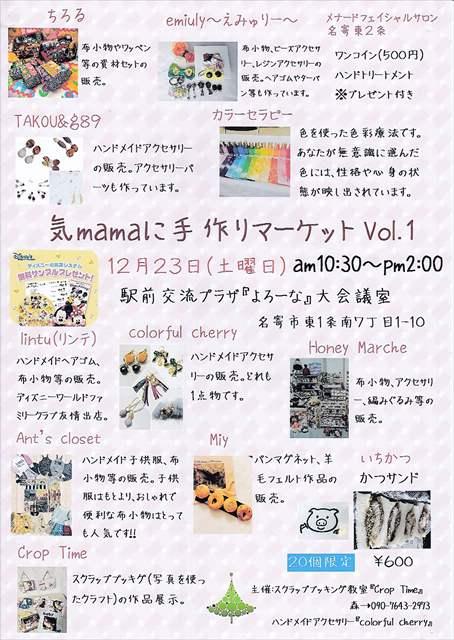 気mamaに手作りマーケット Vol.1