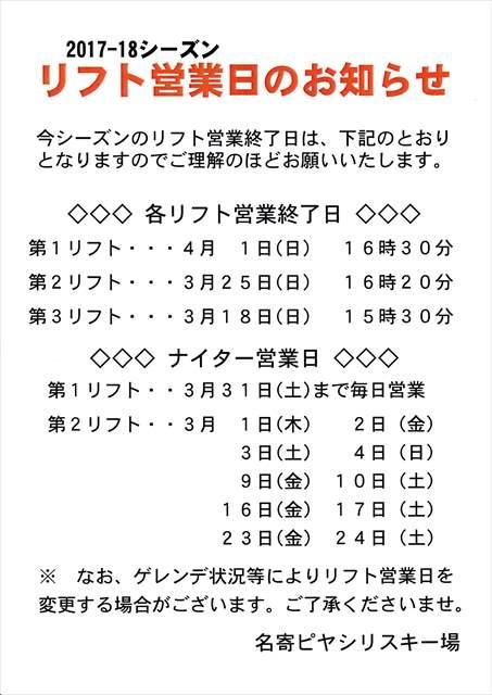 ピヤシリスキー場 リフト営業日のお知らせ
