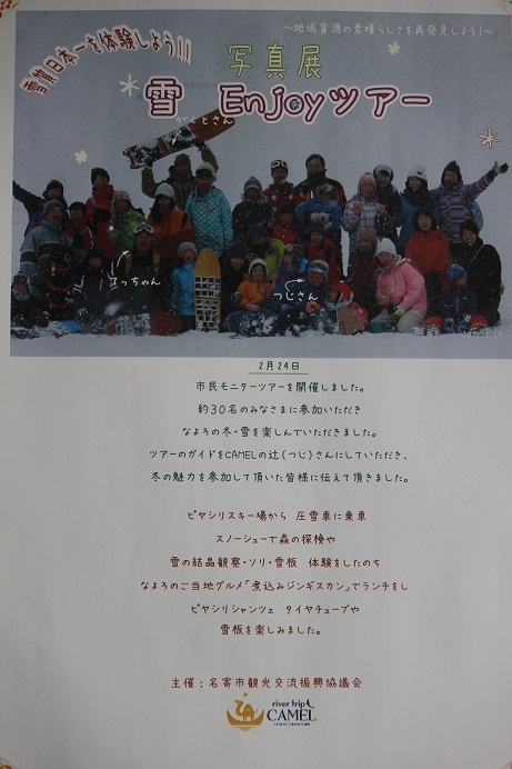 雪Enjoyツアー写真展