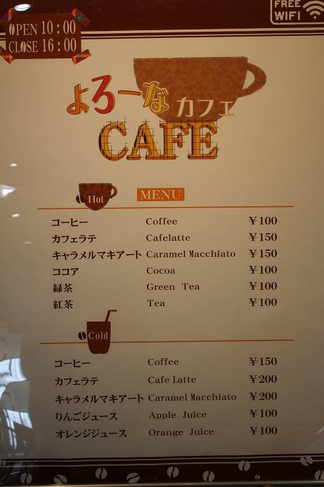 よろーなカフェ♪