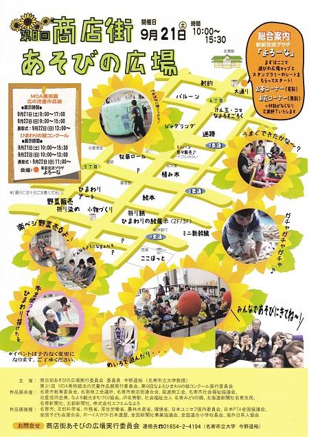 【第8回 商店街あそびの広場】