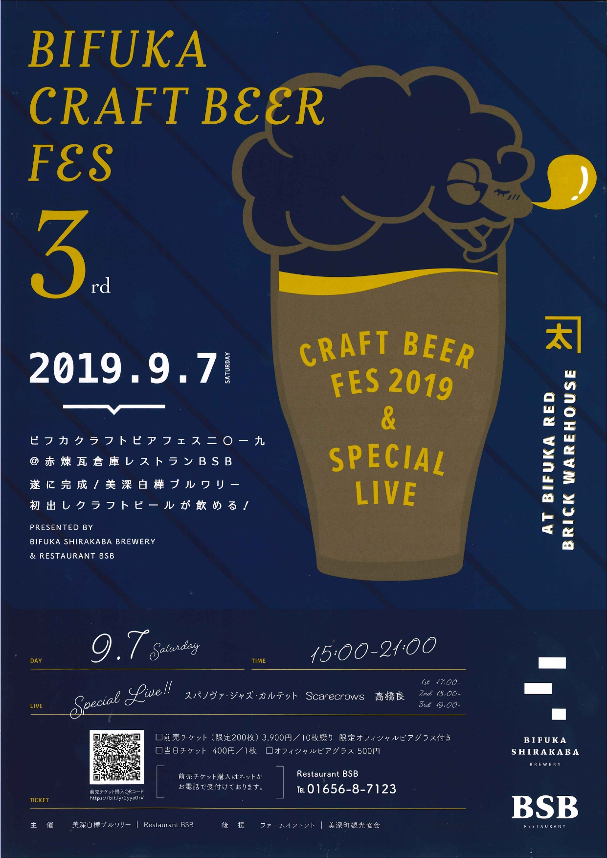 BIFUKA CRAFT BEER FES 3rd