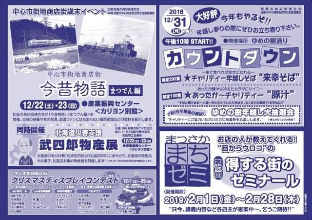 matsusakasi_R.jpg