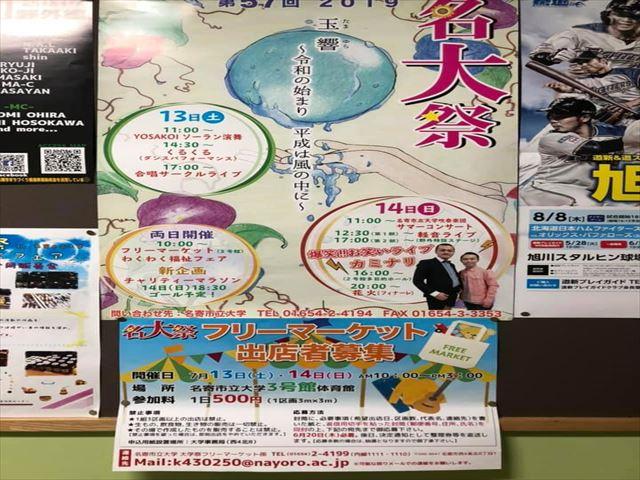 第57回 名大祭 開催中!!