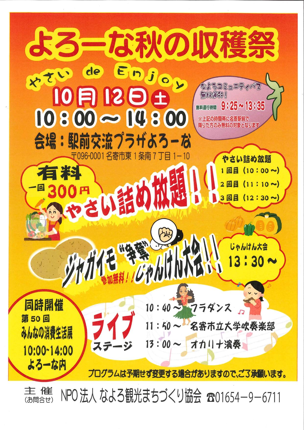 【よろーな秋の収穫祭】
