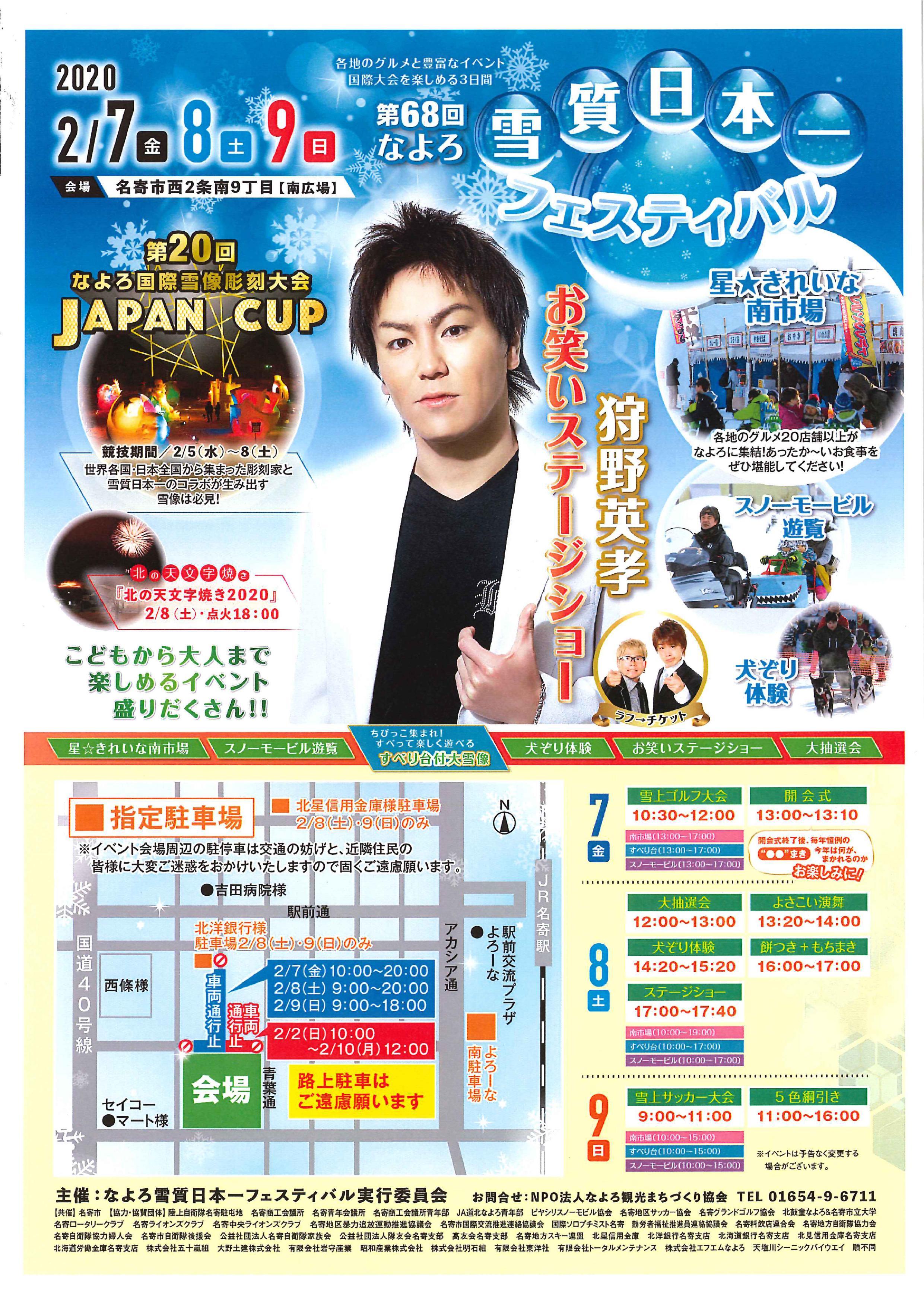 【イベント】 第68回なよろ雪質日本一フェスティバル 2日目