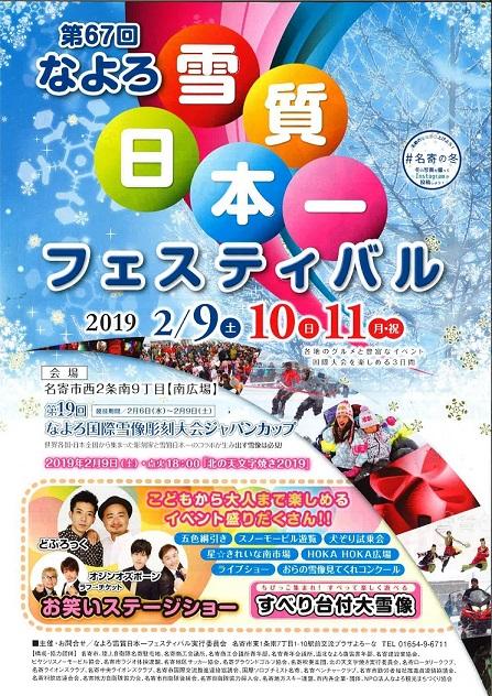 第67回なよろ雪質日本一フェスティバル最終日!